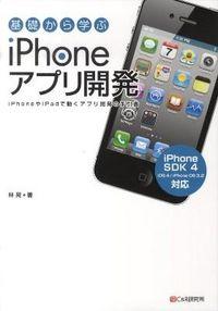 基礎から学ぶiPhoneアプリ開発 / iPhoneやiPadで動くアプリ開発の手引書