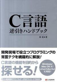 C言語逆引きハンドブック : Windows/Mac OS 10/Linux(Ubuntu)に対応!