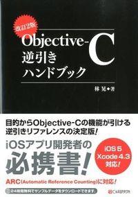 ObjectiveーC逆引きハンドブック 改訂2版 / IOS 5/Xcode 4.3対応!