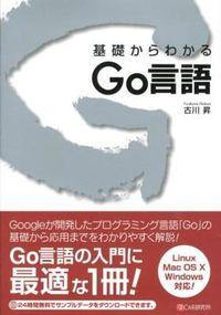 基礎からわかるGo言語