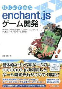 はじめて学ぶenchant.jsゲーム開発 : HTML5+JavaScriptベースのゲームエンジンでPC&スマートフォンゲームを作る!