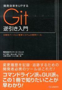 開発効率をUPするGit逆引き入門 / 分散型バージョン管理システムの標準ツール