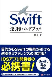 Swift逆引きハンドブック