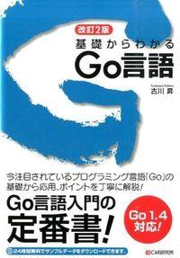 基礎からわかるGo言語 改訂2版