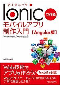 Ionicで作る モバイルアプリ制作入門[Angular版]<Web/iPhone/Android対応>