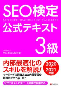 SEO検定公式テキスト 3級2020・2021年版