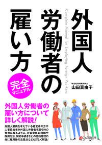 外国人労働者の雇い方 完全マニュアル