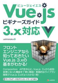 Vue.jsビギナーズガイド 3.x対応