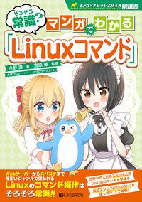 そろそろ常識? マンガでわかる「Linuxコマンド」