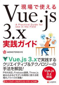 現場で使えるVue.js 3.X 実践ガイド