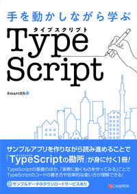 手を動かしながら学ぶ TypeScript