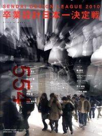 せんだいデザインリーグ2010卒業設計日本一決定戦Official Book