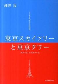 東京スカイツリーと東京タワー / 「鬼門の塔」と「裏鬼門の塔」