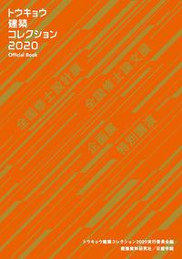 トウキョウ建築コレクション2020 official book