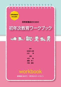 保育者養成のための初年次教育ワークブック