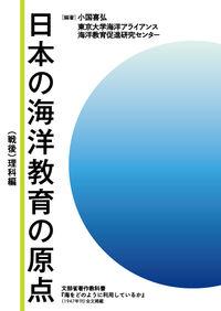 日本の海洋教育の原点 戦後理科編