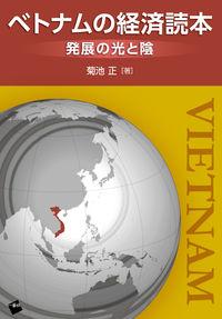 ベトナムの経済読本 発展の光と陰