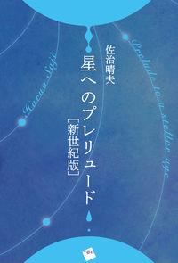 星へのプレリュード[新世紀版]