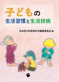子どもの生活習慣と生活技術