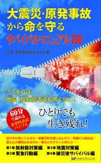 大震災・原発事故から命を守るサバイバルマニュアル100 / こうすれば地震・放射能も怖くない!