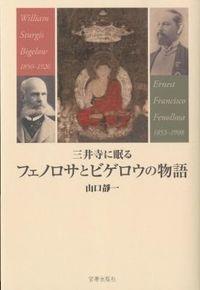 三井寺に眠るフェノロサとビゲロウの物語