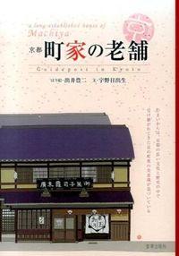 京都町家の老舗