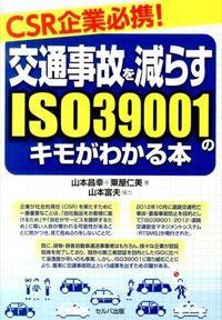 CSR企業必携!交通事故を減らすISO39001のキモがわかる本