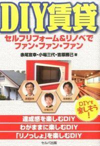 DIY賃貸 / セルフリフォーム&リノベでファン・ファン・ファン