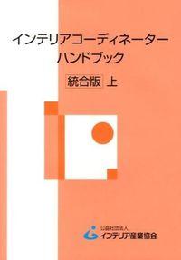 インテリアコーディネーターハンドブック 上 統合版