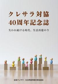 クレサラ対協40周年記念誌