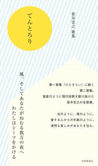 てんとろり / 笹井宏之歌集