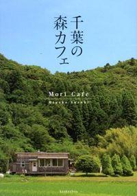 千葉の森カフェ = Mori Cafe
