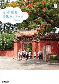 台湾環島南風のスケッチ