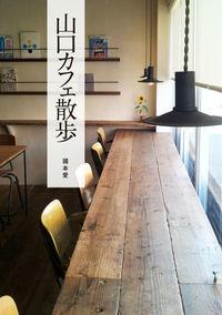 山口カフェ散歩