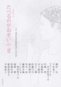 たべるのがおそい vol.1(Spring 2016) / 文学ムック