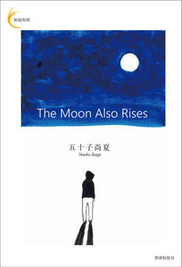 The Moon Also Rises