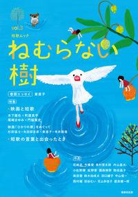 ねむらない樹 vol.3 / 短歌ムック