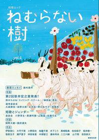 ねむらない樹 vol.4 / 短歌ムック