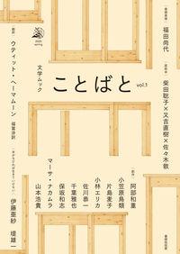 ことばと vol.1