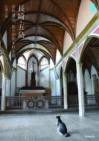 長崎・五島 世界遺産、祈りが刻まれた島