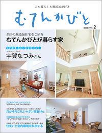 むてんかびと 全国版 vol.2