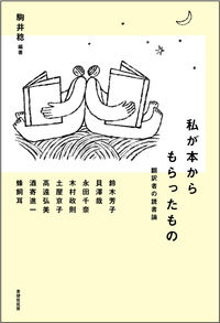 私が本からもらったもの 翻訳者の読書論