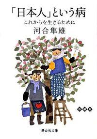 「日本人」という病 : これからを生きるために