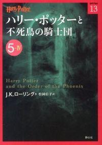ハリー・ポッターと不死鳥の騎士団 5ー4