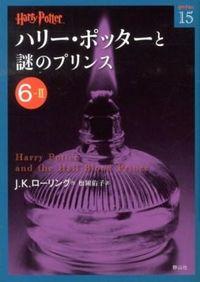 ハリー・ポッターと謎のプリンス 6ー2
