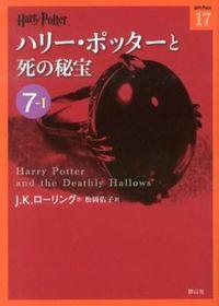 ハリー・ポッターと死の秘宝 7ー1