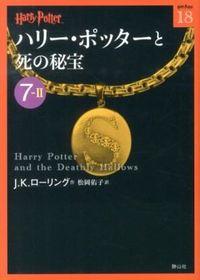 ハリー・ポッターと死の秘宝 7ー2