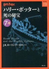 ハリー・ポッターと死の秘宝 7ー3