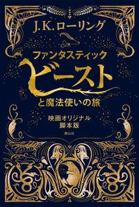 ファンタスティック・ビーストと魔法使いの旅 / 映画オリジナル脚本版