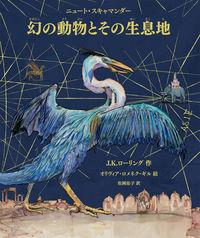 カラーイラスト版 幻の動物とその生息地